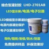 廠家直銷LHD-2701AB縮合型LED灌封膠