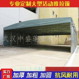 移动方便收缩推拉雨篷|钢结构仓库厂房帐篷