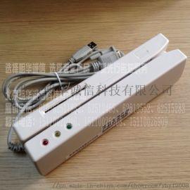 磁條卡讀寫器(MHCX-715)