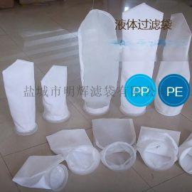 可定制高效pe液体过滤袋