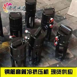 **32型钢筋冷挤压机冷加压机套筒施工视频