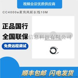 罗技CC4000e扩展麦克风10米延长线