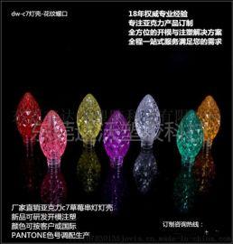 厂家直销C7全彩草莓装饰彩灯景观装饰灯灯饰