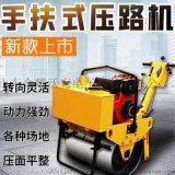 手扶单轮压路机 手扶式压路机 座驾式压路机厂家直销