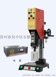 苏州超声波塑料熔接机