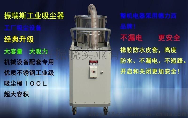 供應振瑞斯工廠吸陶瓷粉塵專用ZRS4010工業吸塵器