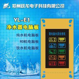 厂家直销YL-E1家用净水器专用电脑板  RO机电控板  纯水机电路控制板