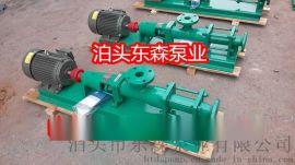 消化污泥输送泵G85-1大流量螺杆泵 东森低价销售