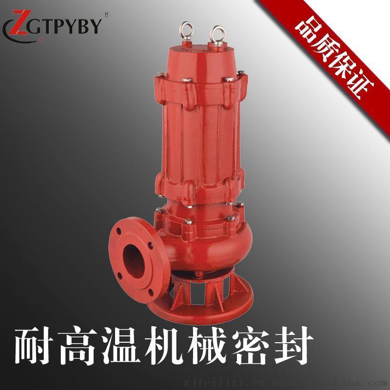 耐高温潜水排污泵 畅销4年 耐高温潜水排污泵