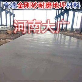 河南大广公司专业生产各种金刚砂耐磨地坪材料