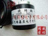 鑫亚实心轴光电式旋转编码器H38S-6-360-3-F-24