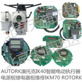 AUTORK澳托克IK40智能电动执行器电源板继电器板维修