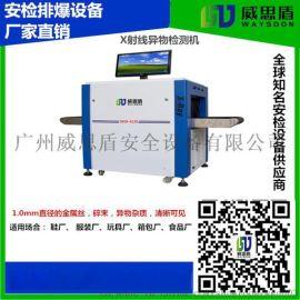 X光异物检测机供应商