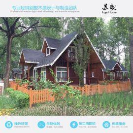 休闲度假旅游木屋别墅房屋 私人住宅 农村自建房