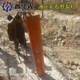 江苏泰州小型岩石劈裂机 电动液压劈裂机