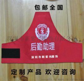 定制执勤袖章安全员消防员巡防臂章红袖标订做