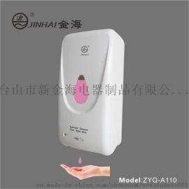 泡沫红外线洗手液盒自动感应皂液器