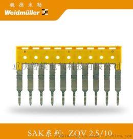 魏德米勒SAK系列横联接插件ZQV 2.5/10