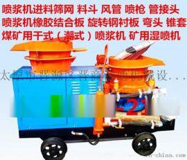 山西PS7I煤矿用湿式喷浆机配件