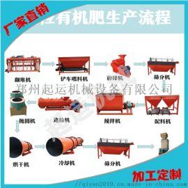 大型牛粪加工机器 小型羊粪有机肥生产线