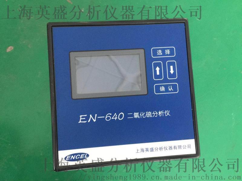 湖北二氧化硫分析仪、湖北可燃气体分析仪