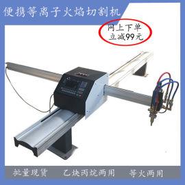 小型数控等离子便携切割机
