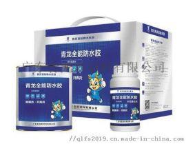 青龙全能防水胶屋面卫生间防水补漏防晒防水涂料**