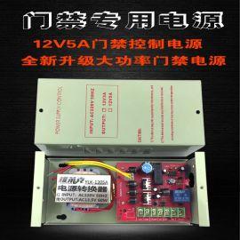 多功能门禁电源 项目工程门禁电源 12V5A小电源