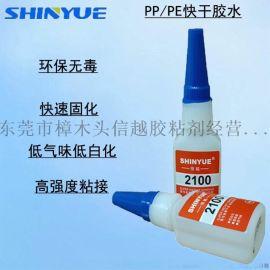PP粘接AS快干胶 四川哪里有粘PP塑料的胶水厂家
