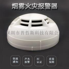 消防火灾烟感探测器 家用独立式无线烟感报**器