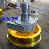 坚固耐用起重机车轮组 装配精密度高运行平稳型号齐全