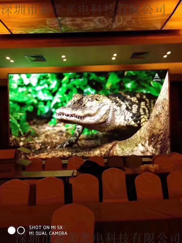 室内led高清p3全彩显示屏参数特点