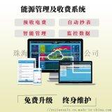 預見能源管理及收費系統 智慧電錶預收費系統物業管理