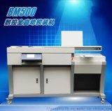 BM500全自动智能胶装机 上海明月