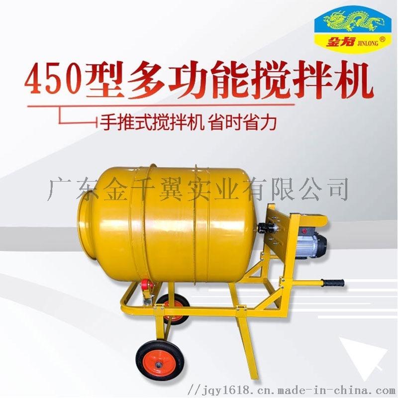 450手推移动混凝土搅拌机工地**电动建筑拌料机