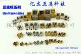 浙江生产铜方块 电表铜压线框 智能产品铜接线柱