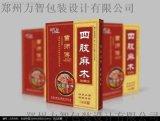 河南紙盒生產廠家 禮盒設計印刷訂製