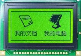 128*64 液晶显示模块(WG12864D SFYLYNC06)