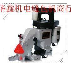手提式单线缝包机(GK26-1A)