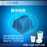 移印矽膠、移印膠漿、移印矽橡膠