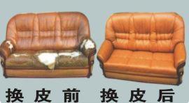 皮沙发翻新(3+1+1组合式沙发)