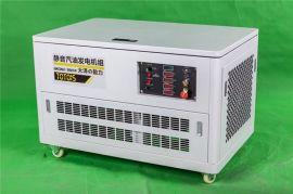 15kw静音汽油发电机供应