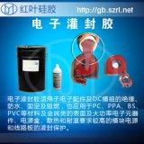 LED封装硅胶液体硅胶密封硅胶