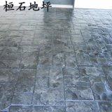 桓石2017184藝術壓印技術規範壓模地坪暢銷全國,質量保證,全國低價