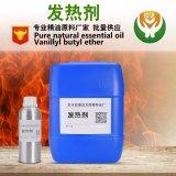 水溶性發熱劑 熱感劑 香蘭基丁醚 香草醇丁醚 香料