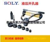 泰州索力公司生产和销售液压开孔器,液压冲孔机