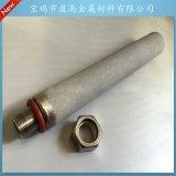 金属粉末烧结滤芯,不锈钢粉末烧结滤芯,过滤器滤芯,