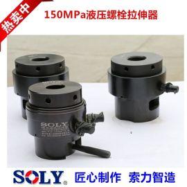 液压螺栓拉伸器、液压螺母生产厂家-泰州索力