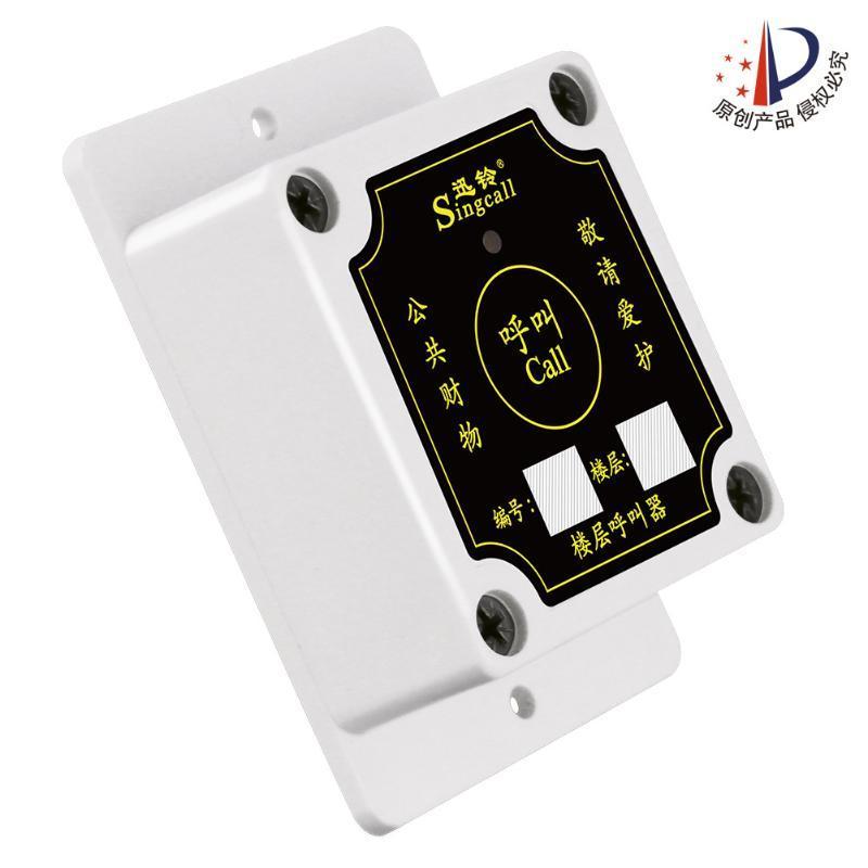迅铃APE500施工电梯升降机楼层吊笼无线呼叫系统
