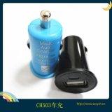 USB车载充电器5V/1A